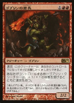 Goblin Chieftain, Promos